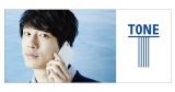 スマートフォンサービス「TONE」の新CM「僕はマザコン篇」に出演している俳優・坂口健太郎