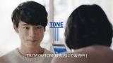 スマートフォンサービス「TONE」の新CM