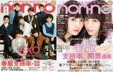 EXOが表紙で注目を集めた『non‐no』(左)増刊EXO版(右)4月号通常版表紙