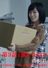 AKB48グループメンバー主演ホラードラマ『アドレナリンの夜』公式オフショット写真集を電子書籍ストア「ブックパス」限定で配信 (C)AKBホラーナイト製作委員会/(C)AKS
