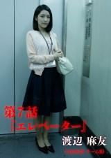 AKB48グループメンバー主演ホラードラマ『アドレナリンの夜』公式オフショット写真集を電子書籍ストア「ブックパス」限定で配信 。渡辺麻友が主演した第7話「エレベーター」のオフショット写真(C)AKBホラーナイト製作委員会/(C)AKS