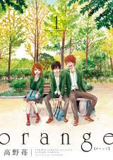 実写映画も公開された『orange』(高野苺/双葉社)=『第20回手塚治虫文化賞』「マンガ大賞」最終候補作品