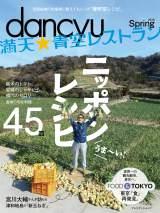 月刊誌『dancyu』×日本テレビ系『青空レストラン』による番組コラボレーションムック『dancyu 満天☆青空レストラン 2016Spring ニッポンレシピ』が2016年3月17日に発売