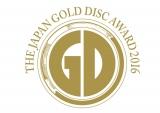 『第30回日本ゴールドディスク大賞』受賞作品・アーティストが発表