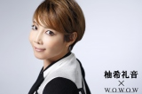 WOWOWのオリジナル番組『宝塚プルミエール』4月からの新ナレーターに柚希礼音が決定