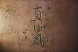 大河ドラマ『真田丸』はまずまずの船出?(題字:撮影/正田真弘)(C)NHK