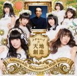 青山☆聖ハチャメチャハイスクールの新曲「メチャハイの天地創造」