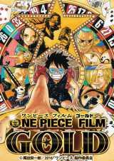 映画『ONE PIECE FILM GOLD』のビジュアルが解禁