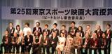 25回目という節目を迎えた『東京スポーツ映画大賞』 (C)ORICON NewS inc.