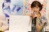 配信サイトSHOWROOMで記念番組『うるう年レボリューション』を生配信した渡辺麻友