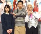 ドラマ『初恋芸人』の試写会に出席した(左から)松井玲奈、柄本時生、小堺一機 (C)ORICON NewS inc.