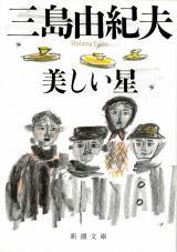三島由紀夫氏が1962年に発表した、ミシマ文学のなかでは異色のSF小説『美しい星』