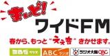 関西地区で初のワイドFMが3月19日スタート