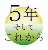 TBS「5年 そしてこれから」プロジェクト。東日本大震災関連の番組ラインナップを発表