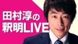 "AbemaTVでの""釈明""生放送で司会を務める田村淳 (C)AbemaTV"