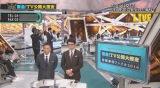 TBS『緊急!TV公開大捜査 特捜事件ファイル2016』(C)TBS