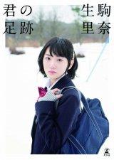 冬の校庭をバックに…生駒里奈1st写真集『君の足跡』表紙カット