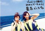 プライベートの旅行で小嶋陽菜(右)とはしゃぐ(『たかみな撮!AKB48卒業フォト日記「写りな、写りな」』より)