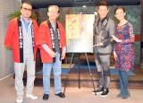 舞台『蝶子と吉治郎の家』『春の祭典』の囲み会見に出席した(左から)石倉三郎、小松政夫、西川忠志、紫とも (C)ORICON NewS inc.