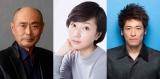 4月2日スタートの東海テレビ・フジテレビドラマ『火の粉』に出演する(左から)伊武雅刀、木南晴夏、佐藤隆太