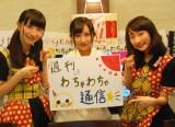 前回の『わちゃ通season2』に出演した(左から)荒川沙奈、金澤有希、若松愛里 (C)ORICON NewS inc.