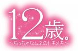 アニメは4月からスタート! (C)まいた菜穂・小学館/アニメ「12歳。」製作委員会