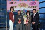 NHK大阪ホールののべ入場者数が300万人を突破(左から)田丸麻紀(女優)、300万人目に選ばられた山田義則さん、雅子さん、NHK大阪放送局正籬聡局長