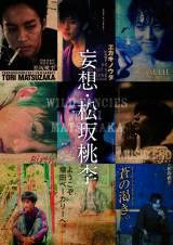 ワニブックス刊『妄想・松坂桃李』が4月1日に発売 撮影:浦田大作