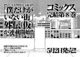 本編では語られなかったエピソードを描く『僕だけがいない街 外伝(仮)』の連載が開始