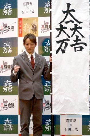 直筆の旗を披露した山本耕史 (C)oricon ME inc.