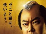 阿部サダヲ主演映画『殿、利息でござる!』(C)2016「殿、利息でござる!」製作委員会