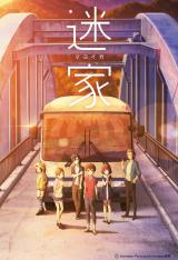 新作アニメの先行プレミア放送枠「アニメプレミア」がWOWOWで4月スタート。第1弾作品『迷家-マヨイガ-』