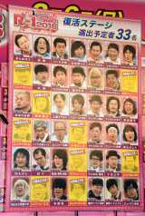 復活ステージは誰に?!(C)ORICON NewS inc.