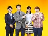 日本テレビ系『スッキリ!!』に4月期からハリセンボンの近藤春菜(右)が新加入。(左から)森圭介アナウンサー、加藤浩次、岩本乃蒼アナウンサー(C)日本テレビ