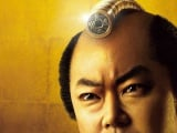 映画『殿、利息でござる!』の予告編が公開 (C)2016「殿、利息でござる!」製作委員会