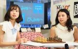 前回の放送でチェス対決をするさんみゅ〜の木下綾菜(左)と西園みすず(右) (C)ORICON NewS inc.