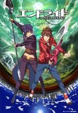 4月2日スタートのアニメ『エンドライド』キービジュアル(C)エンドライド製作委員会