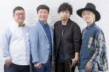 (左から)Wエンジンのチャンカワイ、えとう窓口、吉田山田の吉田結威、山田義孝(写真:ウチダアキヤ)
