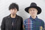 (左から)吉田山田の吉田結威、山田義孝(写真:ウチダアキヤ)