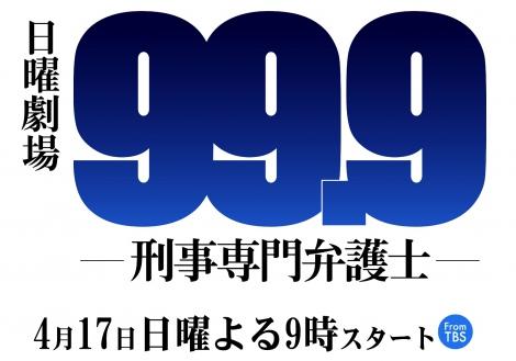 松本潤主演の新ドラマ『99.9-刑事専門弁護士-』の放送前に『花より男子』特別編集版の放送が決定