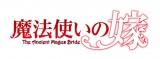 タイトルロゴ (C)ヤマザキコレ/マッグガーデン
