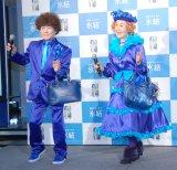 林家ペー&パー子夫妻が青衣装