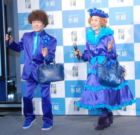 青衣装を披露した林家ペー&パー子夫妻=『あたらしくいこう 青いペーパーを探せ!キャンペーン』氷結ブルーウェア贈呈式 (C)ORICON NewS inc.
