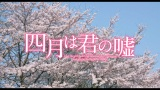 広瀬すずと山崎賢人が初共演でWで主演。人気コミックを実写映画化する『四月は君の嘘』