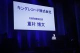 都内で行われた「キング・アミューズメント・クリエイティブ本部」コンベンション 写真・江頭はんな(SHERPA+)