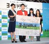 『第1回 3.11WALK出発式』に登場した(左から)中沢沙里、マギー審司、小芝風花、蒼山日菜氏 (C)ORICON NewS inc.