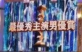 二宮和也が映画『母と暮らせば』で『日本アカデミー賞』最優秀主演男優賞を受賞 (C)ORICON NewS inc.