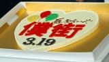 抽選でファン1名にプレゼント (C)ORICON NewS inc.