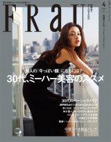 女性ライフスタイル誌『FRaU』(講談社)4月号カバー