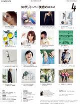 女性ライフスタイル誌『FRaU』(講談社)4月号コンテンツ